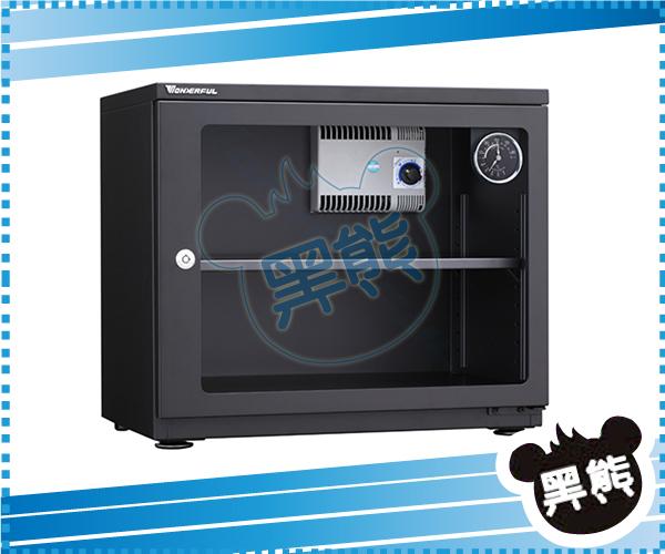 黑熊館 Wonderful萬得福 WD-086 69L電子防潮箱 乾燥箱 相機防潮盒