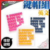 [ PC PARTY ] 創傑 DUCKY Keycap 橡膠鍵帽組 31鍵 PBT 二色成形