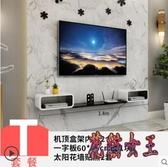 電視墻機頂盒架子置物架壁掛掛墻墻面墻壁創意隔板墻上臥室裝飾架 aj15611【花貓女王】