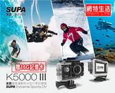 【網特生活】速霸K5000III三代網路經銷販售HD1080P極限運動防水型海邊潛水神器行車記錄器