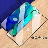 realme X50 Pro 滿版 鋼化玻璃貼 玻璃保護貼 螢幕保護貼 全屏覆蓋 防爆 鋼化膜 滿版螢幕貼