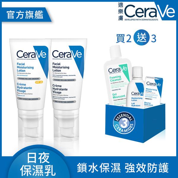 CeraVe適樂膚 日間溫和保濕乳SPF25 52ml+夜用修護保濕乳52ml 雙星修護獨家5件組 (鎖水保濕)