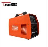電焊機 供應逆變式直流電焊機250雙電壓款 220V 380V兩用家用小型全銅芯  mks阿薩布魯