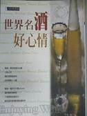 【書寶二手書T8/餐飲_DDE】世界名酒好心情_周明意, 森下賢一