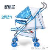 嬰兒手推車夏季超輕便攜推車可坐躺摺疊避震四輪寶寶手推傘車1-3歲 igo全館免運