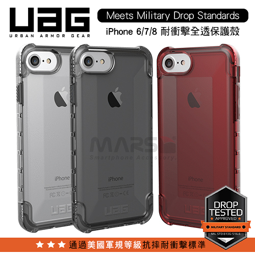 【marsfun火星樂】UAG iPhone6/7/8 共用 美國軍規 耐衝擊全透保護殼 公司貨/裸機風/手機殼/防摔殼