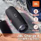 JBL Charge 4 防水攜帶式藍牙...