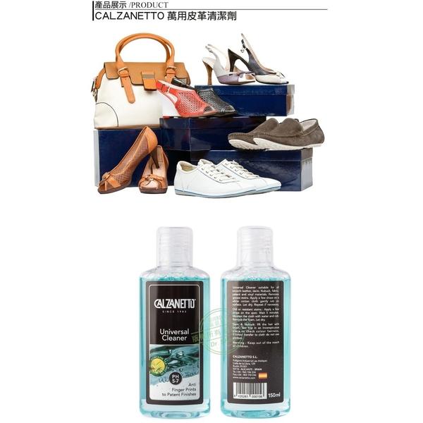 Calzanetto卡莎娜杜萬用皮革清潔劑 天然植物茶樹精油 PH5~7酸鹼平衡不傷鞋面╭*鞋博士嚴選鞋材