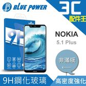 BLUE POWER NOKIA 5.1 Plus 9H鋼化玻璃保護貼 非滿版 諾基亞 0.33
