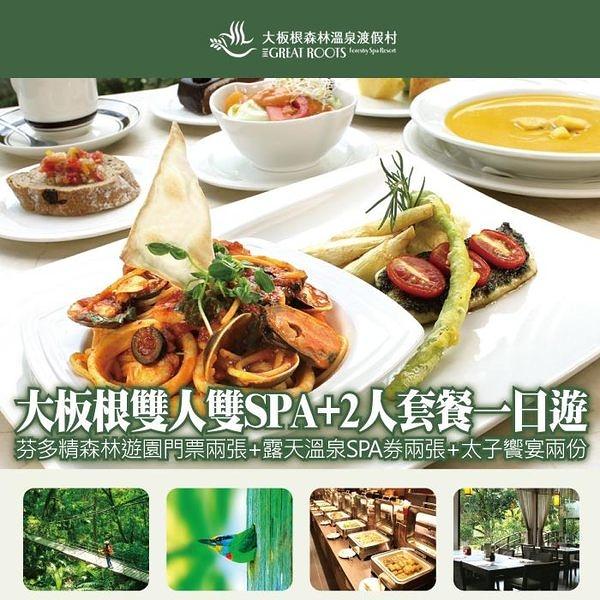【三峽】大板根雙人入園門票+露天溫泉SPA+太子饗宴2客