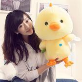 可愛雞玩偶萌小雞仔抱枕親子情侶雞寶寶毛絨玩具公仔雞年吉祥物