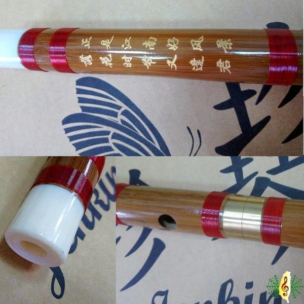 中國笛 [網音樂城] 刻詩 曲笛 梆笛 笛子 竹笛 含笛膜保護器 教材 (十周年狂歡慶)