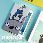 蘋果iPad4保護套iPad2皮套新款可愛卡通平板電腦超薄全包外殼『小淇嚴選』