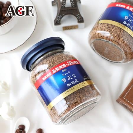 增量限定 日本 AGF 贅沢咖啡 華麗香醇咖啡 100g 藍罐 咖啡 日本咖啡 即溶咖啡 沖泡 沖泡飲品