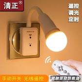 遙控定時調光創意節能LED小夜燈臥室床頭燈帶開關插頭燈座螺口E27 風馳