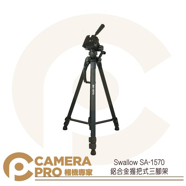 ◎相機專家◎ Swallow SA-1570 鋁合金 握把式 三腳架 全景拍攝 90度翻拍 157.5cm 公司貨