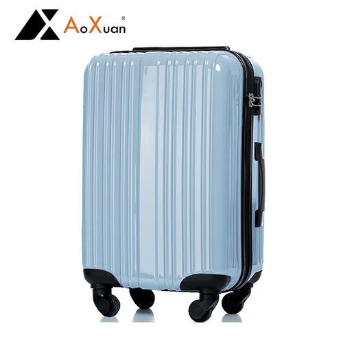 瘋殺價 行李箱 AoXuan 28吋 PC輕量耐壓抗撞擊 148系列