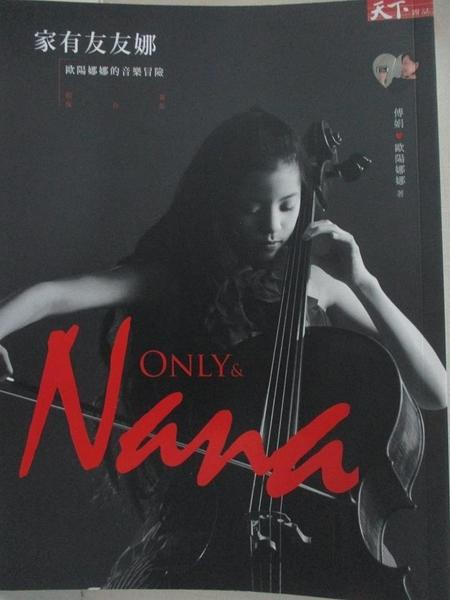 【書寶二手書T4/傳記_DDC】家有友友娜-歐陽娜娜的音樂冒險_傅娟 歐陽娜娜