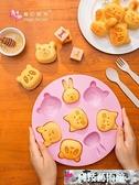 烘焙模具硅膠米糕模具寶寶輔食耐高溫可蒸卡通蒸糕發糕模嬰兒家用蛋糕磨具 交換禮物