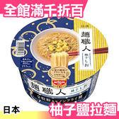 【小福部屋】日本 日清 麺職人 柚子鹽拉麵 76g×12個 泡麵 宵夜 即時 沖泡 杯麵 夏天 清爽