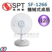 【信源】12吋【尚朋堂】機械式桌扇 SF-1266 / SF1266