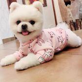 寵物衣服狗狗衣服秋冬裝比熊泰迪中小型犬衣服博美衣服可愛卡通 快意購物網