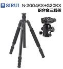 【EC數位】SIRUI 思銳 N-2004KX 鋁合金三腳架 G20KX 雲台 腳架 相機 可拆單腳架