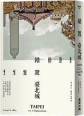 錯置臺北城:循著學者的路人視角,從公園裡的銅馬出發,探勘百年首都的空間、權力...