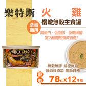 【SofyDOG】LOTUS樂特斯 慢燉無穀主食罐火雞 全貓配方(78g 12件組) 貓罐 罐頭