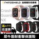 犀牛盾NX Apple Watch 3代 4代 5代 38/40/42/44mm 軍規 耐衝擊邊框殼 防摔保護殼 保護套