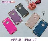 【SMX 正品三節布紋TPU背蓋】for蘋果 iPhone 7 4.7吋 手機套保護殼防滑軟式皮套