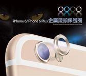 [24hr-現貨快出] 攝像頭保護圈 i6s Plus 蘋果 iphone 6 搭 手機殼 金屬 鏡頭 保護圈 鏡頭 保護環