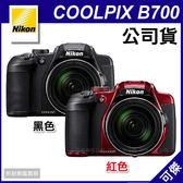 可傑  NIKON  COOLPIX  B700 60倍光學變焦  4K錄影  支援 Wi-Fi  高畫素 公司貨   登錄送300禮卷包至6/30