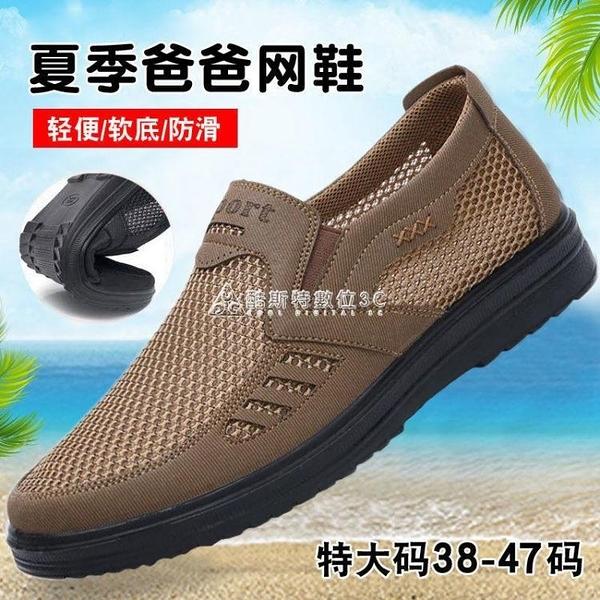 老北京布鞋男網鞋夏季透氣防臭網面軟底防滑中老年爸爸鞋休閒鞋 快速出貨