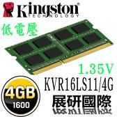 Kingston NB DDR3 1.35V 1600 4G 金士頓 KVR16LS11/4 筆記型  低電壓 記憶體