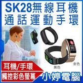 【免運+24期零利率】全新 SK28 無線耳機/運動手環 久坐提醒 運動步伐 天氣資訊 來電提醒