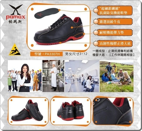 PAMAX帕瑪斯【止滑安全鞋、頂級廚師鞋】超彈力氣墊、鋼頭休閒機能工作鞋 ※ PA3307H男女