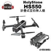 (預購到貨10月中)HolyStone 折疊式空拍無人機 HS550 雙電版 折疊空拍機無人機 GPS定位 2K畫質 公司貨