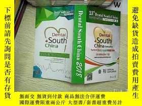 二手書博民逛書店Dental罕見south china 2018 行業盛事博覽牙科Y203004
