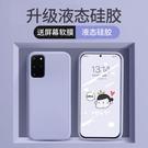 三星s20手機殼液態硅膠s20 保護套s10全包s10 防摔ultra網紅潮牌Galaxy新款5g 店慶降價
