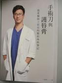 【書寶二手書T9/保健_JJR】手術刀與護唇膏:溫柔醫師王樹偉的整形外科筆記_王樹偉