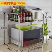 微波爐置物架廚房置物架不銹鋼雙層烤箱架子電飯煲2層收納架調料架WY