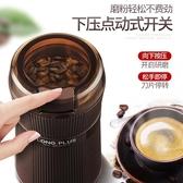 磨豆機 磨粉機咖啡豆五谷雜糧家用超細粉碎打粉研磨小型干磨機 - 古梵希
