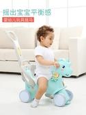 木馬兒童搖馬寶寶兩用帶音樂多功能搖搖車嬰兒搖搖馬玩具周歲禮物 【快速出貨】