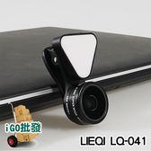 ❖限今日-超取299免運❖LIEQI LQ-041 (LQ-035昇級版) 手機補光燈 補光燈【C0185】