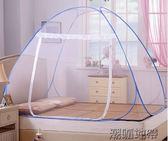 蚊帳1.5m床1.8m雙人家用單人折疊學生宿舍1.2米單門免安裝【潮咖地帶】