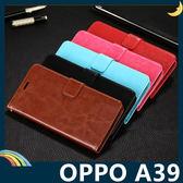 OPPO A39 瘋馬紋保護套 皮紋側翻皮套 附掛繩 商務 支架 插卡 錢夾 磁扣 手機套 手機殼 歐珀