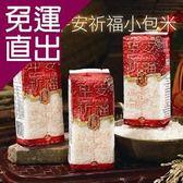 【田中農會】 1+1  平安祈福小包米 (250g-包)4包一組 共8包【免運直出】