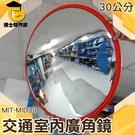 30公分室內廣角鏡 超市防盜鏡 凸透鏡 地下車庫反光鏡 防盜鏡 交通反射鏡《博士特汽修》