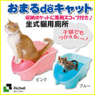 [寵樂子]《日本Richell》坐式貓用廁所-2色超可愛~貓坐式貓用廁所 貓砂盆56315